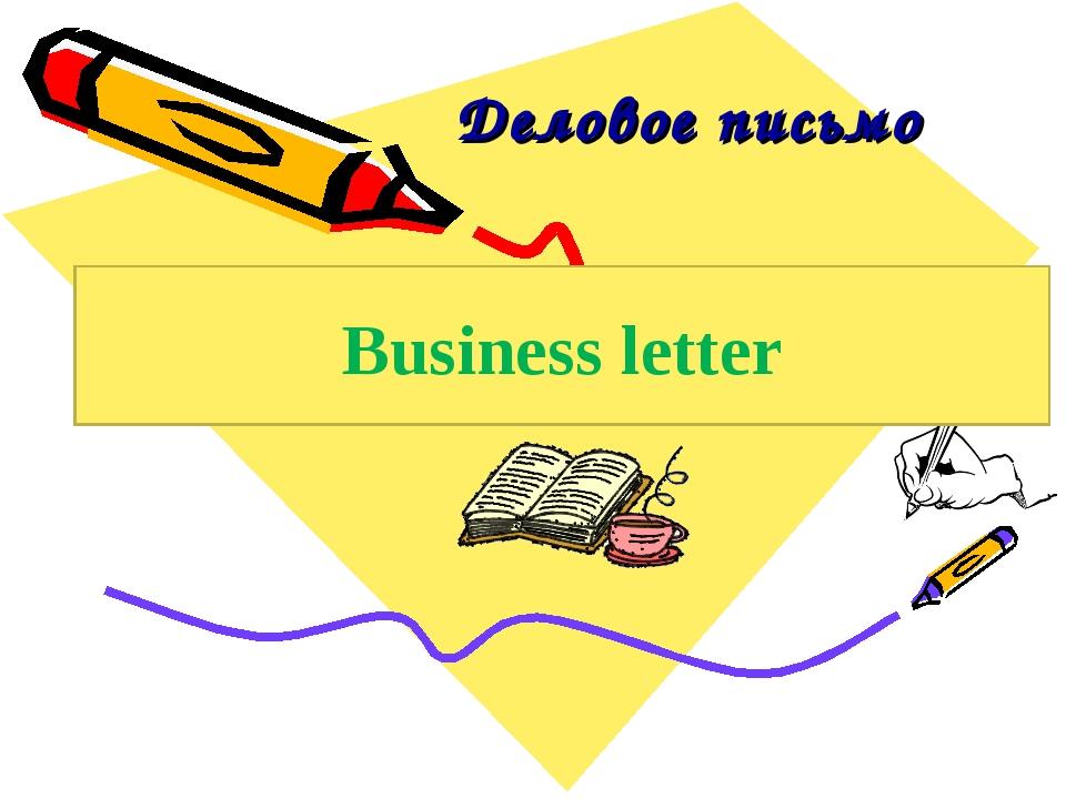 Деловое письмо Business letter
