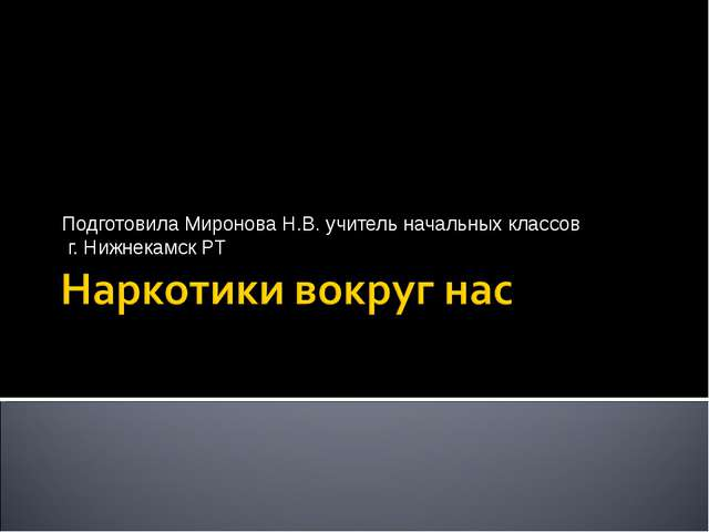 Подготовила Миронова Н.В. учитель начальных классов г. Нижнекамск РТ