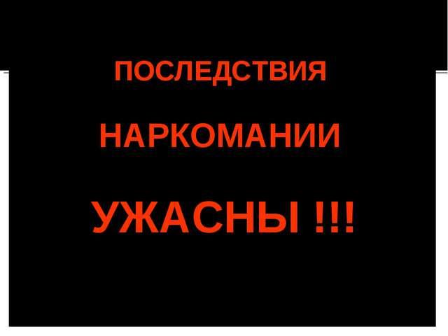 ПОСЛЕДСТВИЯ НАРКОМАНИИ УЖАСНЫ !!!