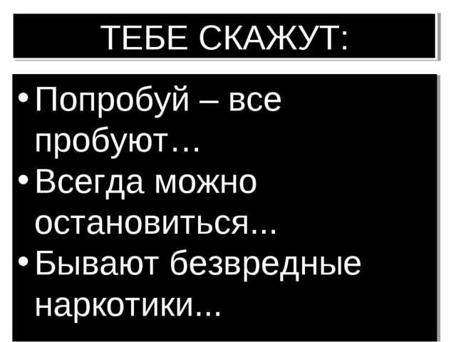 ТЕБЕ СКАЖУТ: Попробуй – все пробуют… Всегда можно остановиться... Бывают безв...