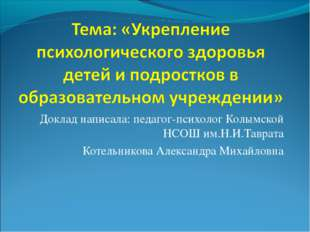 Доклад написала: педагог-психолог Колымской НСОШ им.Н.И.Таврата Котельникова