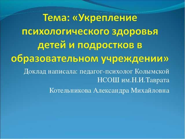 Доклад написала: педагог-психолог Колымской НСОШ им.Н.И.Таврата Котельникова...
