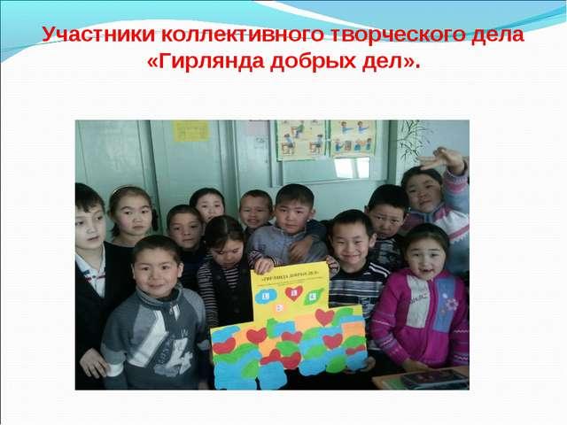 Участники коллективного творческого дела «Гирлянда добрых дел».