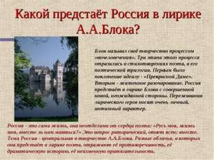 Какой предстаёт Россия в лирике А.А.Блока? Блок называл своё творчество проце