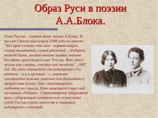 Образ Руси в поэзии А.А.Блока. Тема России - главная тема жизни А.Блока. В пи
