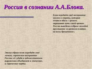 Россия в сознании А.А.Блока. Блок передаёт своё восприятие жизни и страны, ко