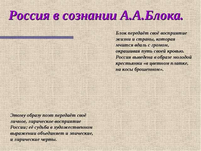 Россия в сознании А.А.Блока. Блок передаёт своё восприятие жизни и страны, ко...