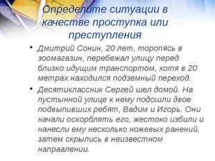 Определите ситуации в качестве проступка или преступления Дмитрий Сонин, 20 л