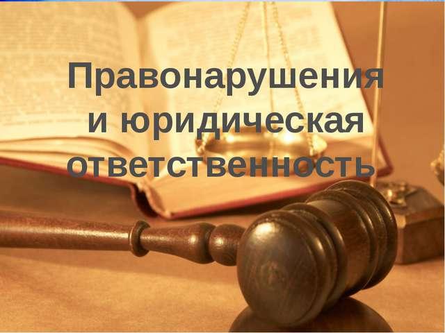 Правонарушения и юридическая ответственность