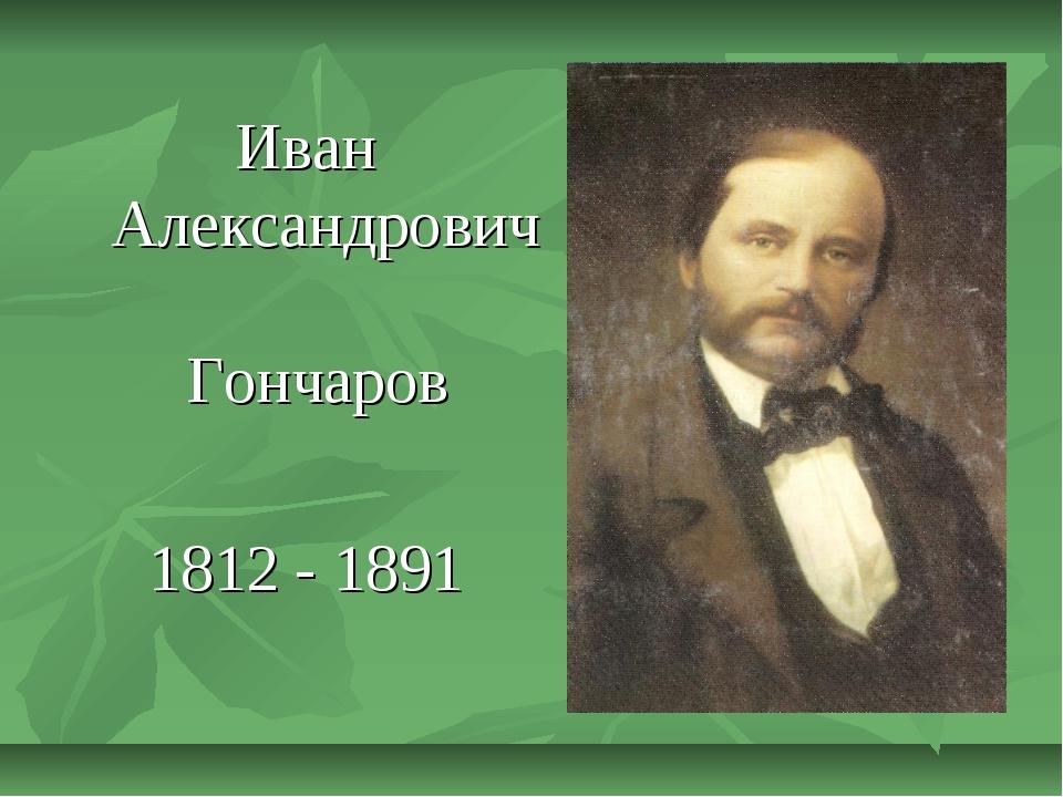 Биография и книги автора гончарова галина дмитриевна