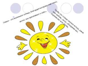 Семья – это маленькое солнце, благодаря которому нам тепло, уютно, оно притяг