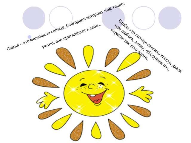 Семья – это маленькое солнце, благодаря которому нам тепло, уютно, оно притяг...