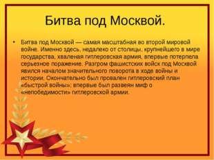 Битва под Москвой. Битва под Москвой — самая масштабная во второй мировой вой