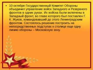10 октября Государственный Комитет Обороны объединил управление войск Западно