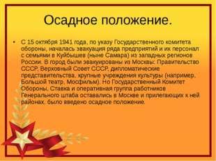 Осадное положение. С 15 октября 1941 года, по указу Государственного комитета