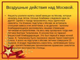 Воздушные действия над Москвой. Фашисты усилили налеты своей авиации на Москв