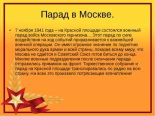 Парад в Москве. 7 ноября 1941 года – на Красной площади состоялся военный пар