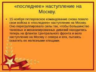 «последнее» наступление на Москву. 15 ноября гитлеровское командование снова