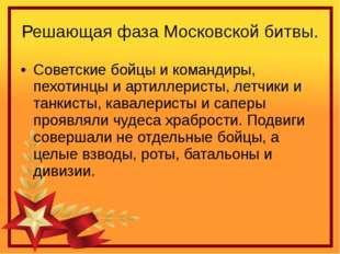 Решающая фаза Московской битвы. Советские бойцы и командиры, пехотинцы и арти