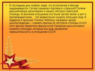 В последние дни ноября, видя, что вступление в Москву задерживается, Гитлер п