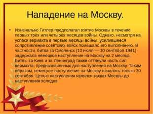 Нападение на Москву. Изначально Гитлер предполагал взятие Москвы в течение пе