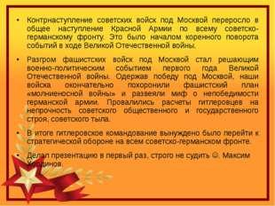 Контрнаступление советских войск под Москвой переросло в общее наступление Кр