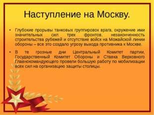 Наступление на Москву. Глубокие прорывы танковых группировок врага, окружение