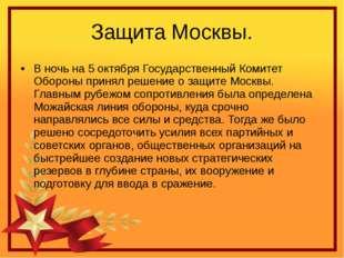 Защита Москвы. В ночь на 5 октября Государственный Комитет Обороны принял реш