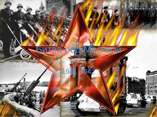 Битва под Москвой 1941-1942