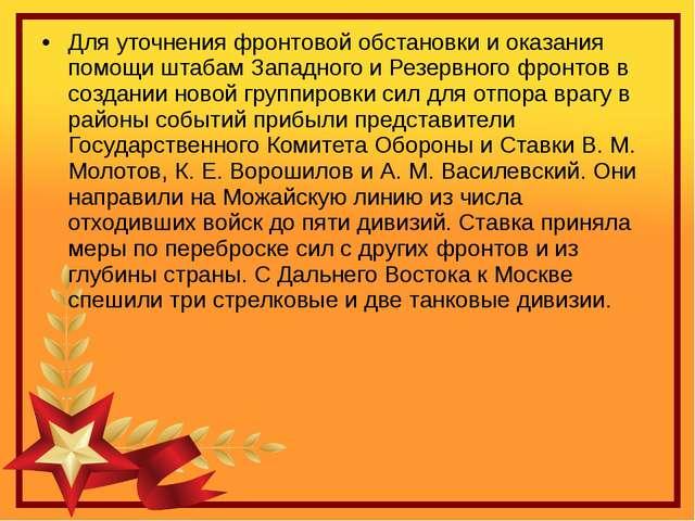 Для уточнения фронтовой обстановки и оказания помощи штабам Западного и Резер...