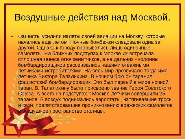 Воздушные действия над Москвой. Фашисты усилили налеты своей авиации на Москв...