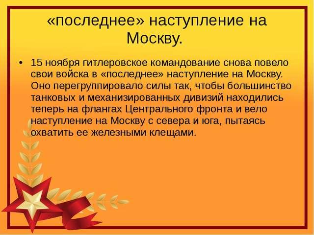 «последнее» наступление на Москву. 15 ноября гитлеровское командование снова...