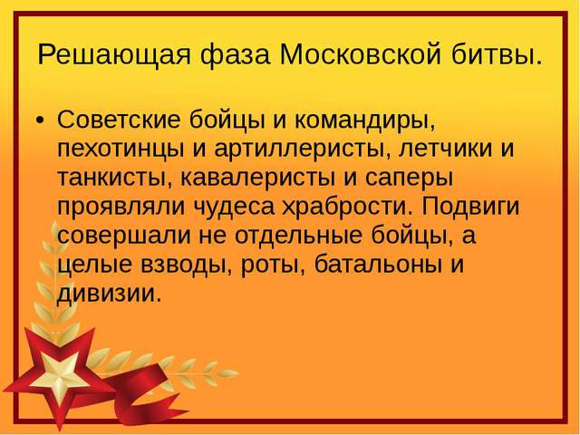 Решающая фаза Московской битвы. Советские бойцы и командиры, пехотинцы и арти...