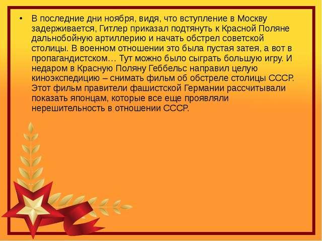 В последние дни ноября, видя, что вступление в Москву задерживается, Гитлер п...