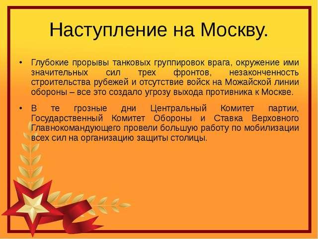 Наступление на Москву. Глубокие прорывы танковых группировок врага, окружение...