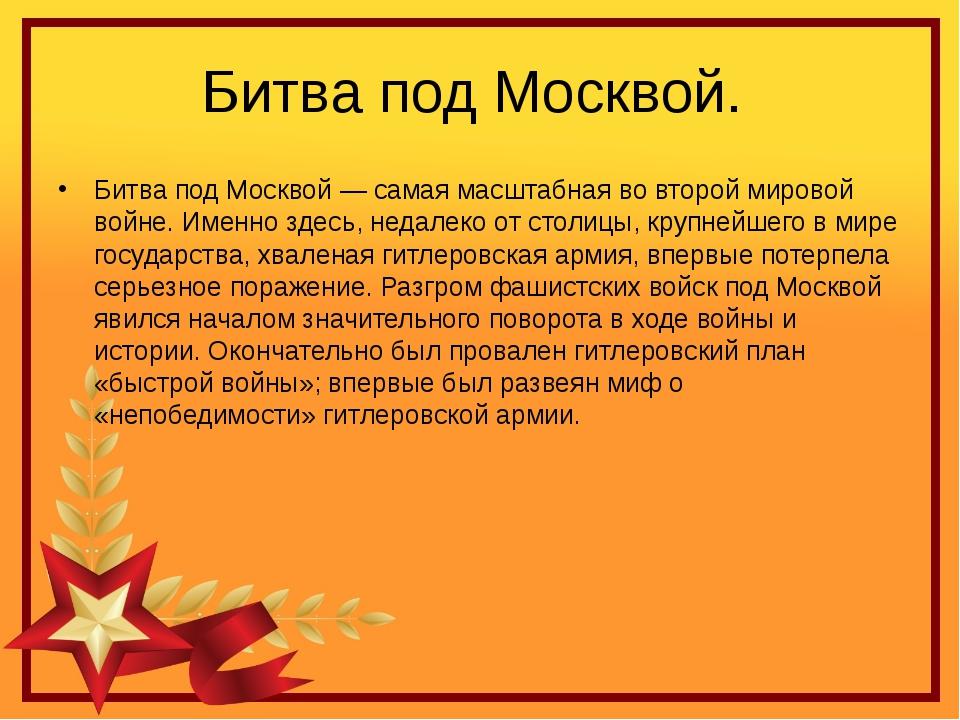 Битва под Москвой. Битва под Москвой — самая масштабная во второй мировой вой...