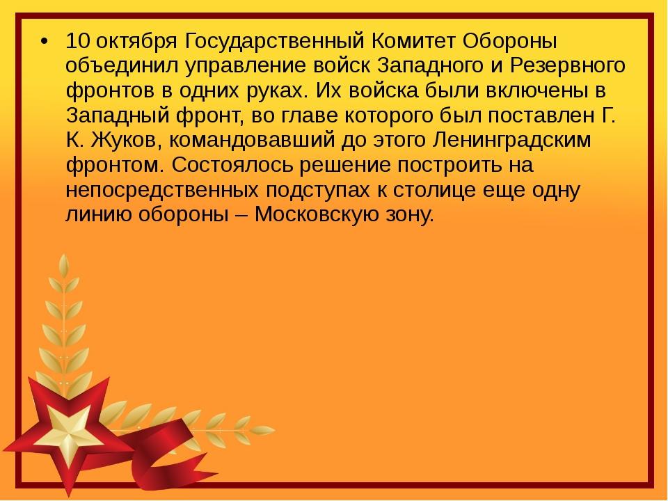 10 октября Государственный Комитет Обороны объединил управление войск Западно...