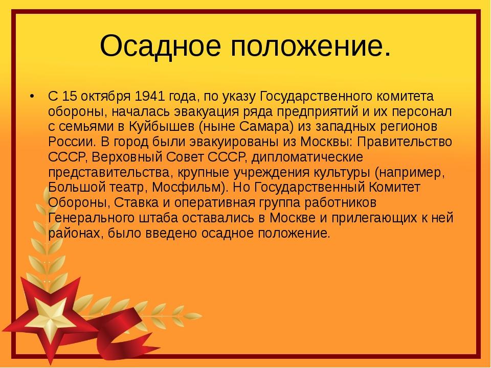 Осадное положение. С 15 октября 1941 года, по указу Государственного комитета...