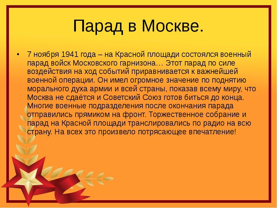 Парад в Москве. 7 ноября 1941 года – на Красной площади состоялся военный пар...