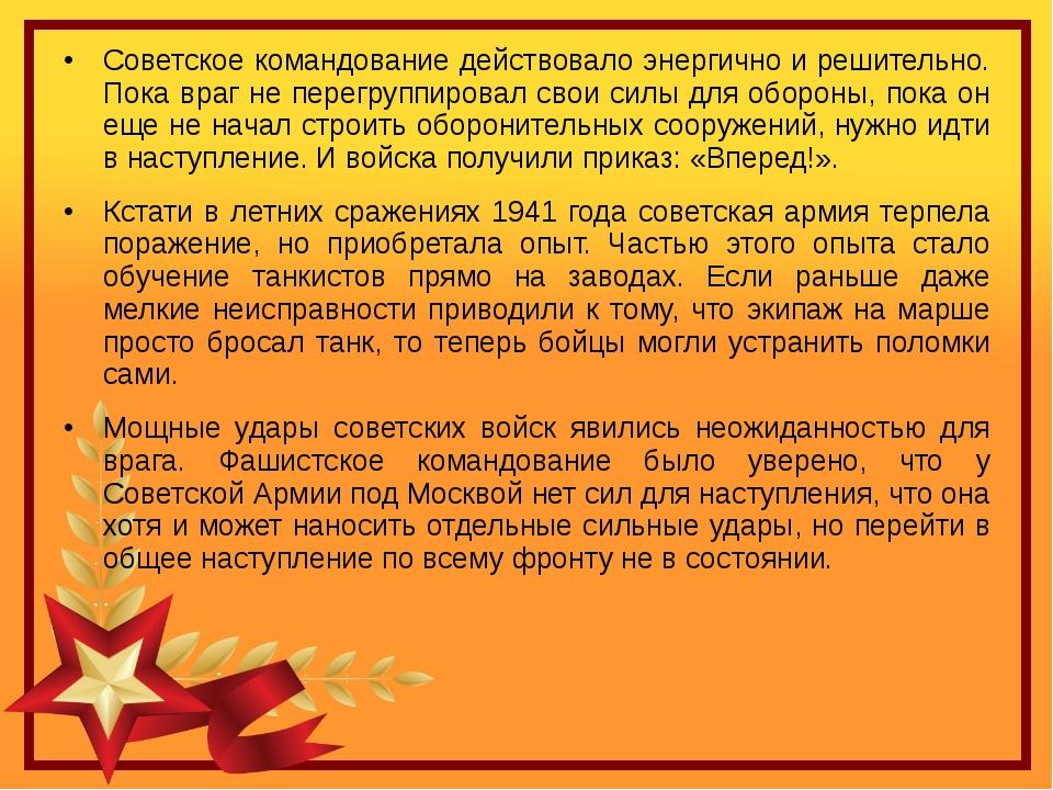Советское командование действовало энергично и решительно. Пока враг не перег...