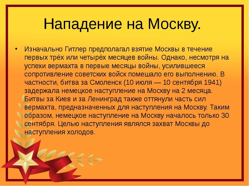 Нападение на Москву. Изначально Гитлер предполагал взятие Москвы в течение пе...