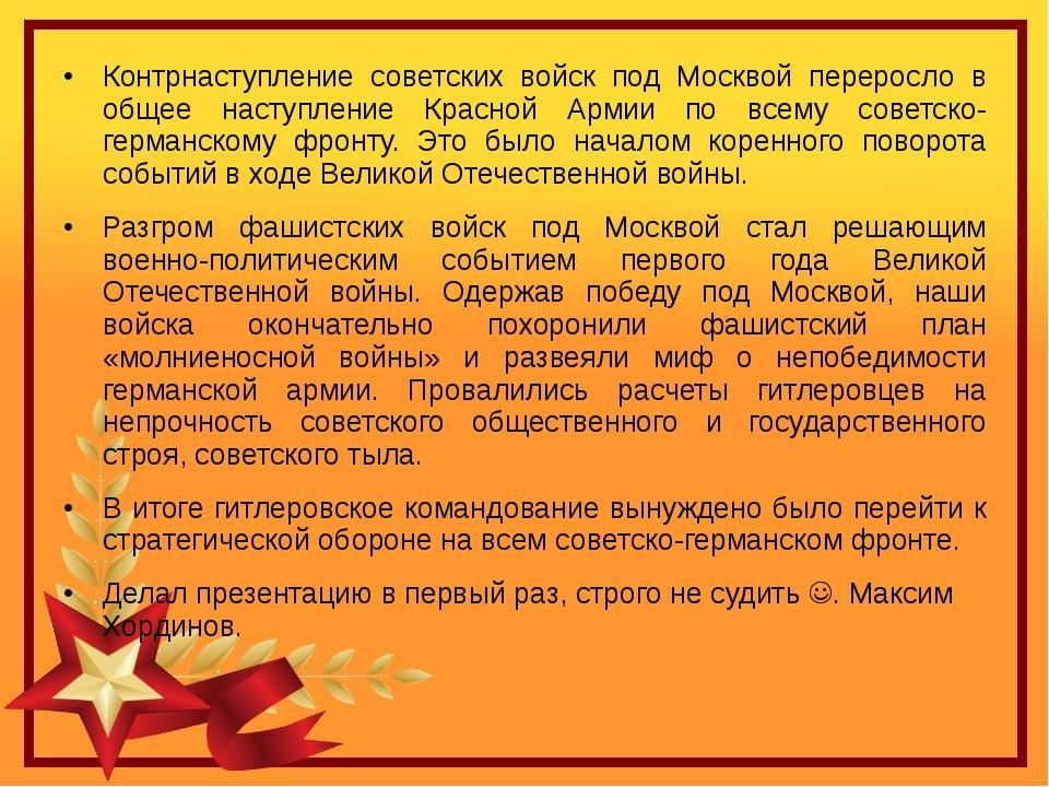 Контрнаступление советских войск под Москвой переросло в общее наступление Кр...
