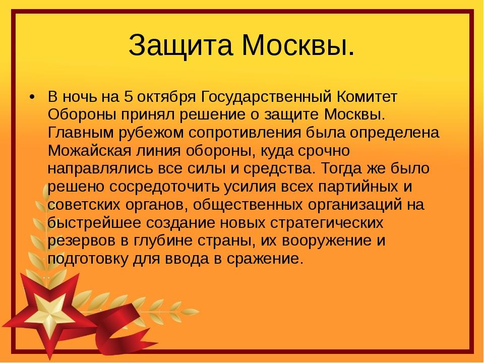 Защита Москвы. В ночь на 5 октября Государственный Комитет Обороны принял реш...