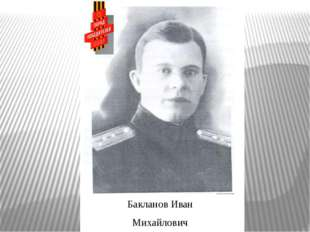 Бакланов Иван Михайлович