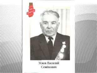 Усков Василий Семёнович