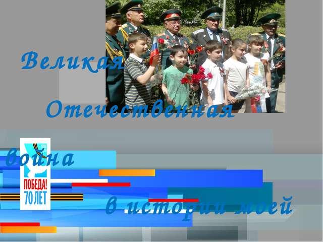 Великая Отечественная война в истории моей семьи Великая  Отечественная войн...