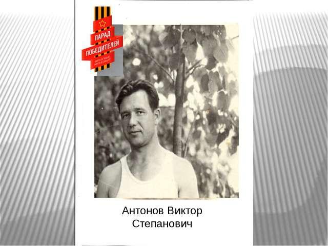 Антонов Виктор Степанович