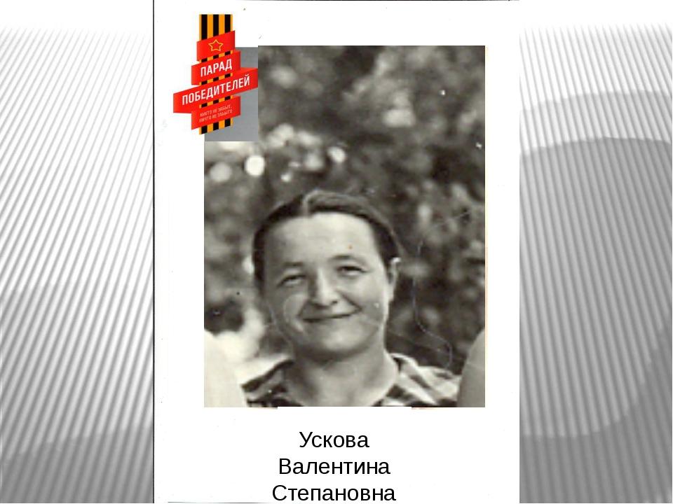 Ускова Валентина Степановна