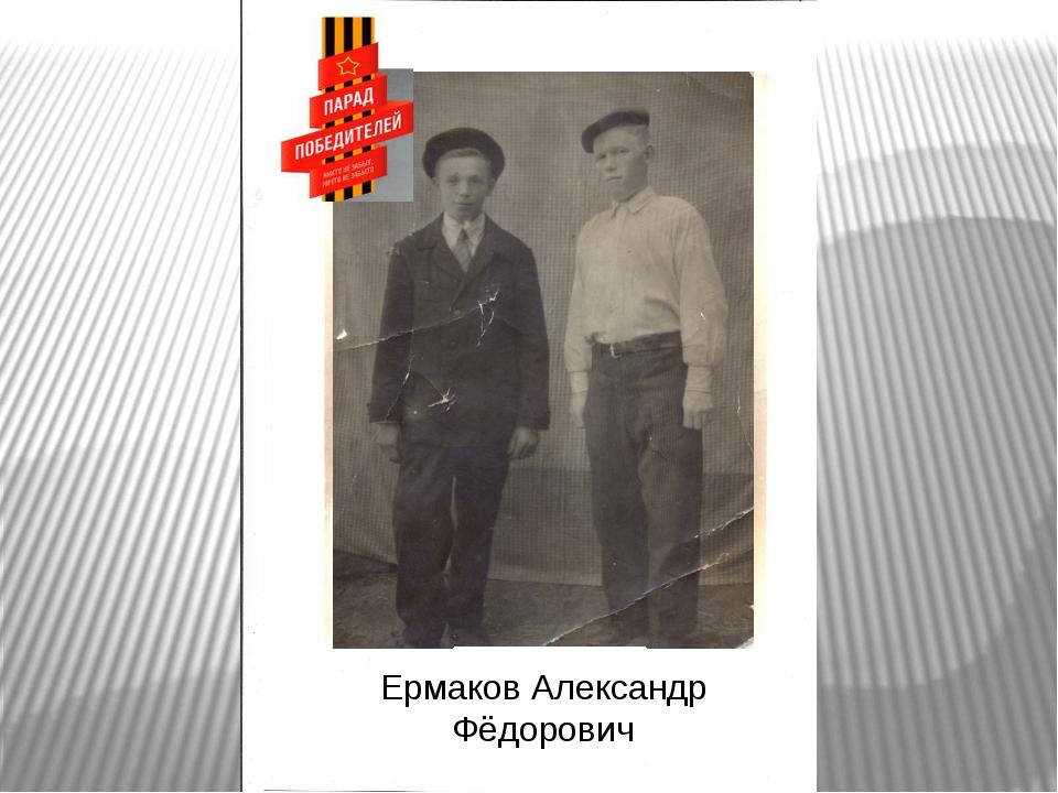 Ермаков Александр Фёдорович