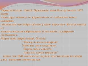 Тарихтан белгілі – Бөкей Ордасының ханы Жәнгір Бөкеев 1827 жылы өзінің орда м